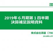 コトブキヤ、4~6月に人気タイトル製品を集中的に投入 『FAガール』劇場アニメは来年初夏公開 19年6月通期は営業益7.5億円で変更なし