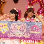 今度の舞台は「ぷちゅう」(宇宙ではない)? 「劇場版プリパラみ~んなでかがやけ!キラリン☆スターライブ!」が17年3月公開決定!