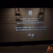 8K3D映像と22.2ch立体音響で作られたサカナクション VRコンテンツ『Aoi −碧− サカナクション』の体験レポート