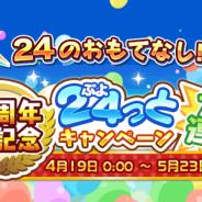 セガゲームス、『ぷよぷよ!!クエスト』が4月19日より「6周年記念ぷよ(24)っとキャンペーン大連鎖」を開催 24種の豪華キャンペーンを順次実施