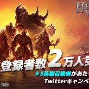 TRITONE、新作育成バトルRPG『ヒーローズウィル』の事前登録者数が2万人を突破 Twitterリツイートキャンペーンを4月1日より実施