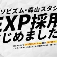 アソビズム・森山スタジオ、「EXP採用」を実施中! そもそも「EXP採用」って?