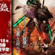 ケイブ、プロジェクトコードネーム「3jus」の詳細を発表! 完全新作となる戦春ドラマティックバトルゲーム『三極ジャスティス』の公式サイト公開!