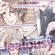 NHN PlayArt、『君の秘密にドラマなキスを』にて期間限定イベント「夏の終わり、ジェラシーに濡れて」を開催 アバター用の新作ガチャも登場