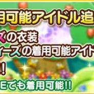 バンナム、『デレステ』で浅利七海の衣装「マーチング☆メロディーズ」が登場