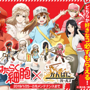 DMM GAMES、『かんぱに☆ガールズ』で「はたらく細胞」コラボを開始! 「コラボイベント記念!シャインストーン購入キャンペーン!」開催