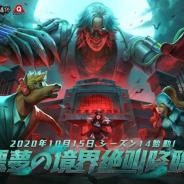 NetEase Games、『荒野行動』で富士急ハイランドのホラーアトラクション「絶凶・戦慄迷宮~収容病棟~」とのコラボイベントを10月15日より実施