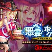 インフィニブレイン、『対魔忍RPG』にて復刻イベント「悪霊とホワイトクリスマス」と期間限定プレミアムガチャを開催