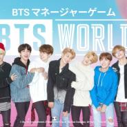 Netmarble、『BTS WORLD』がリリースから約半日でApp Store無料人気アプリランキング1位を獲得!! 日本、 韓国、米など33カ国で
