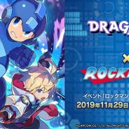 任天堂とCygames、『ドラガリアロスト』で「ロックマン 異世界の決戦!!」の概要と紹介PV、特設ページを公開!