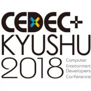 CEDEC+KYUSHU 2018実行委員会、「CEDEC+KYUSHU 2018」を12月1日に福岡市の九州産業大学1号館で開催決定 本年度より講演者公募を実施!