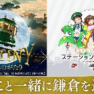 モバイルファクトリー、『ステーションメモリーズ!』で映画「DESTINY 鎌倉ものがたり」とのタイアップキャンペーン開催が決定!