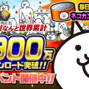 ポノス、『にゃんこ大戦争』が累計4900万DLを突破! 「東京スカイツリー」とのコラボも開催中