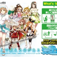 日本うんこ学会、課金の代わりに「うんこ報告」を行うスマホゲーム『うんコレ』のクラウドファンディングが目標額を突破!