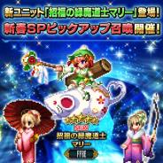 スクエニ、『FFBE』で新ユニット「招福の緑魔道士マリー」が登場する新春SPピックアップ召喚を明日17時より開催!