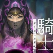 NCジャパン、『リネージュM』で連載型イベント「次元の亀裂」シリーズ第2弾3話を公開 新規パッケージの登場など