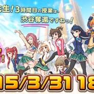 コロプラ、『バトルガール ハイスクール』で女の子をモチーフとした限定武器がもらえる「キャラクター総選挙」は3月31日18時まで!