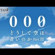 Cygames、『グランブルーファンタジー』でサイドストーリーに「000 どうして空は蒼いのか Part.III」を追加