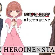 i-tron、『バトン=リレー』のボイスドラマ「A04. VOICE HEROINE ✕ STARTER」を公開! A01~A03もあわせて掲載!