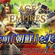 KLab、『Age of Empires: World Domination』で新たな文明「朝鮮」を追加…ゲーム内でキャンペーンも