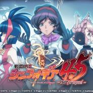 ブシロードとポケラボ、『戦姫絶唱シンフォギアXD UNLIMITED』でイベント「戦姫絶唱シンフォギア4.5 - XV prequel -」を開始!