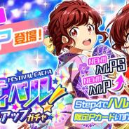 Donuts、『Tokyo 7th シスターズ』にて晴海カジカの新Pカードを追加! イベント「第2回7th Rhythmic☆Arena!!」も開催