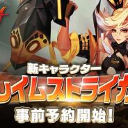 GAMEVIL COM2US Japan、『クリティカ~天上の騎士団~』に新ジョブ「フレイムストライカー」が登場!