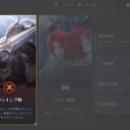 パールアビスジャパン、『黒い砂漠モバイル』で「闘技場ランキング戦」システム実装のアプデを実施!