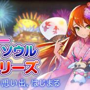 NCジャパン、『クロノ ブリゲード』で浴衣イベント「サマーソウルメモリーズ」を開催 7月30日開催予定のイベント先行情報も