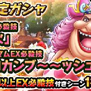バンナム、『ONE PIECE サウザンドストーム』で名声イベント「魂を操る四皇」を開始! 「ビッグ・マム」の新EX必殺技が登場!