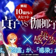 KADOKAWA、『感染×少女』が映画「貞子vs伽椰子」とコラボイベントを実施 12月8日に勝利した怨霊のコラボアイテムが手に入る!