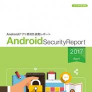 ソニーDNA、「Androidアプリ脆弱性調査レポート4月版」を公開…脆弱性対策は改善傾向も新技術導入に伴い新たなタイプのリスクも