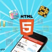 カイト、アプリ開発者向け無料セミナー「HTML5 で作れるヒットアプリの法則!」を開催…アシアル、BTD STUDIO、tekunodoが登壇