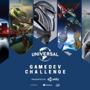 Unity、世界規模のゲーム開発コンテストを開催 Universal Studiosとゲーム開発のコンサルタント契約やウィル・ライトとゲーム開発ができるチャンス