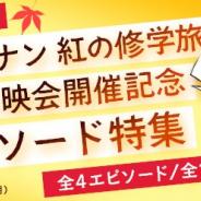 小学館とサイバード、『名探偵コナン公式アプリ』にて「名探偵コナン 紅の修学旅行」特別上映会の開催記念エピソード特集を実施