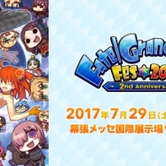 TYPE-MOON/FGO PROJECT、イベント「Fate/Grand Order Fes.2017〜2nd Anniversary〜」先行販売入場券の申込受付を開始