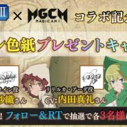 Studio MGCM、『マジカミ』でアニメ「ダンまちⅢ」コラボを記念して直筆サイン色紙が当たるTwitterキャンペーン開催!