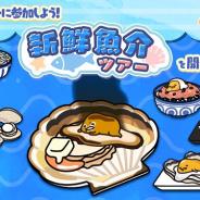 サイバーステップ、『さわって!ぐでたま』で豪華なアイテム報酬がもらえる「新鮮魚介ツアー」を開催!