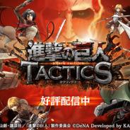 DeNAとカヤック、TVアニメ『進撃の巨人』の駆逐シミュレーションRPG『進撃の巨人 TACTICS』をリリース! 「リリース記念キャンペーン」開催中!