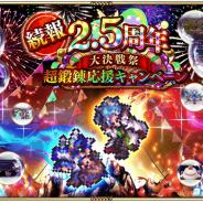 スクエニ、『ロマサガRS』で「2.5周年大決戦祭 超鍛錬応援キャンペーン」の新たなキャンペーンを6月4日より順次追加! 3000ジュエルがもらえるログボも!