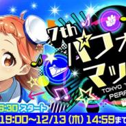 Donuts、『Tokyo 7th シスターズ』でゲーム内イベント「第31回 7th パフォーマッチ!!!」を開催 メモリアル新GSカードを手に入れよう!
