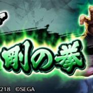 セガゲームスの『北斗リバイブ』がApp Store売上ランキングでトップ30に復帰 「URトキ 剛の拳」が再登場したイベントガチャ開催で