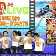 バンナム、「876TV」の第6回配信を11月16日20時よりLINE LIVEで実施 『ワールドトリガー スマッシュボーダーズ』のゲーム実況などをお届け