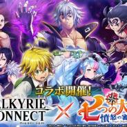 エイチーム、『ヴァルキリーコネクト』で人気TVアニメ「七つの大罪 憤怒の審判」とのコラボイベントを世界同時開催