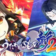 アクアプラス、PS5/PS4『うたわれるもの斬2』のプロモーションムービー第2弾を公開