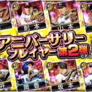 KONAMI、『プロ野球スピリッツA』で3周年を記念したイベントやキャンペーンを開催! 特別なスカウト「アニバーサリーセレクション第2弾」も実施