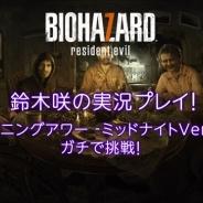 【PSVR】これ家族にされた人? グラビアアイドル鈴木咲さんの『バイオ7』実況プレイが公開に…私も家族だキャンペーン開催中