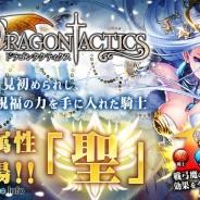 enish、『ドラゴンタクティクス』に新属性「聖」を追加 新属性追加記念キャンペーンで「聖」属性の「シャルロット」をプレゼント