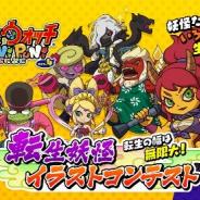レベルファイブとNHN PlayArt、『妖怪ウォッチ ぷにぷに』で「転生の幅は無限大!転生妖怪イラストコンテスト」を開催!