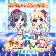 ポニーキャニオンとhotarubi、『Re:ステージ!プリズムステップ』でスコアアタックイベント「第5回耐久メドレーチャレンジ」を開催!